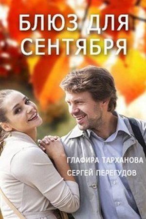 Блюз для сентября (2017)