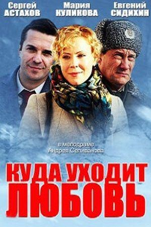Куда уходит любовь (2014)