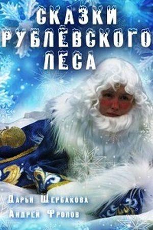 Сказки рублевского леса (2017) мелодрама