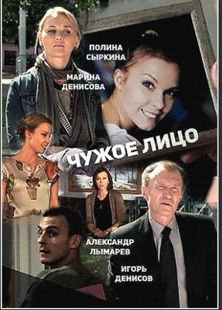 Чужое лицо (2013)