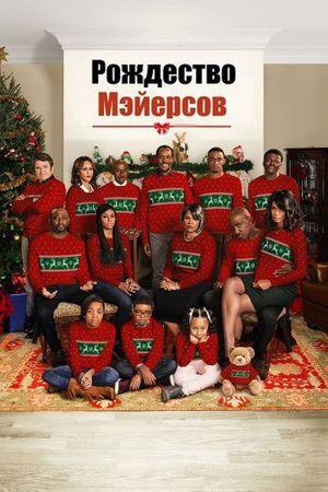 Рождество Мэйерсов (2016)