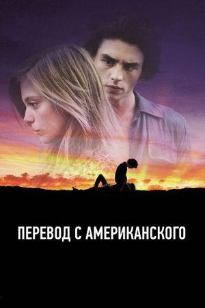 Перевод с американского (2011)