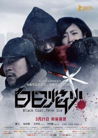 Чёрный уголь, тонкий лёд (2014)