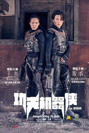 Кунг-фу путешественник (2017)