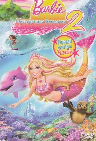 Барби: Приключения Русалочки 2 (2012)