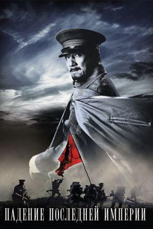 Падение последней империи (2011)