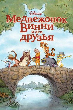 Медвежонок Винни и его друзья (2011)