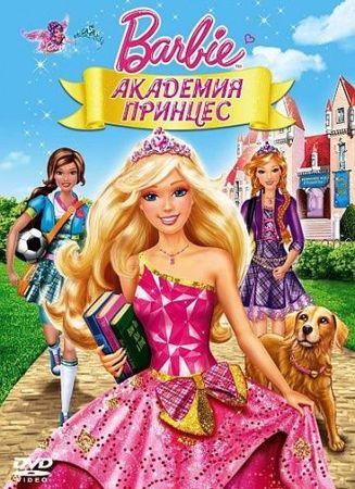 Барби: Академия принцесс (2011)