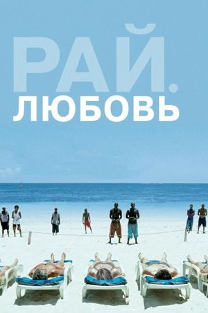 Рай: Любовь (2012)