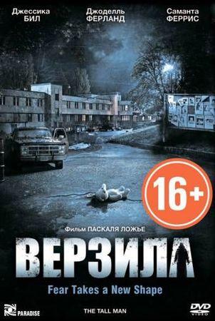 Верзила (2012)