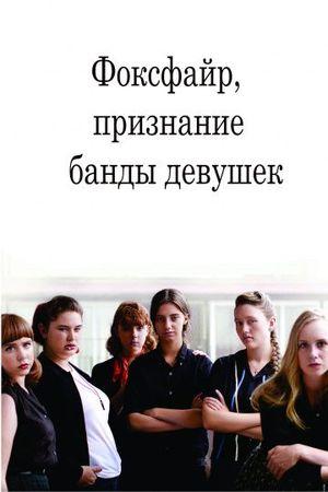 Фоксфайр, признание банды девушек (2012)