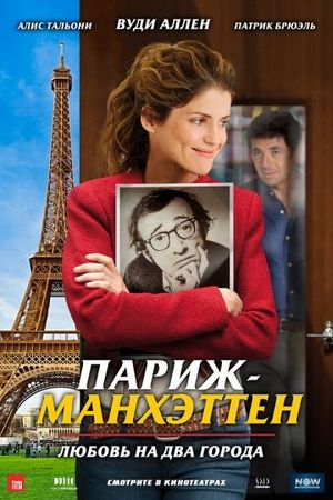 Париж-Манхэттен (2012)