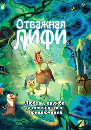 Отважная Лифи (2011)