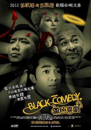 Черная комедия (2014)