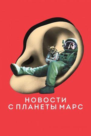 Новости с планеты Марс (2016)