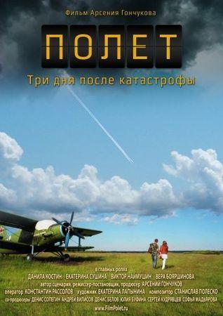 Полет. Три дня после катастрофы (2013)