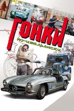 Гонки по-итальянски (2015)