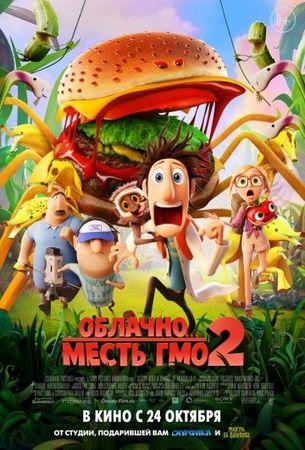Облачно 2: Месть ГМО (2013)