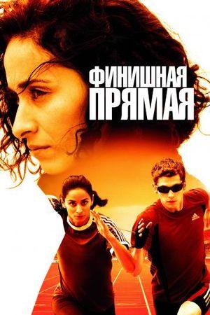 Финишная прямая (2011)
