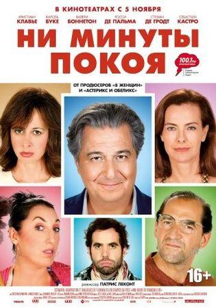Ни минуты покоя (2014)