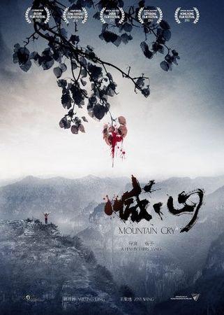 Плач гор (2015)