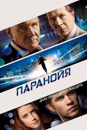 Паранойя (2013)