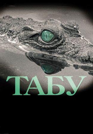 Табу (2012)