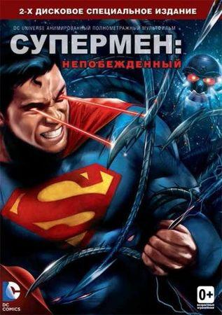 Супермен: Непобежденный (2013)