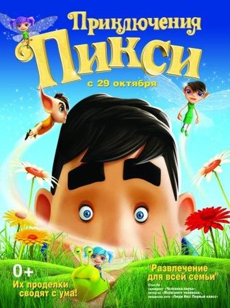 Приключения Пикси (2015)