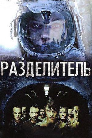 Разделитель (2011)