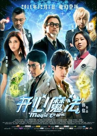 Магия победы (2011)