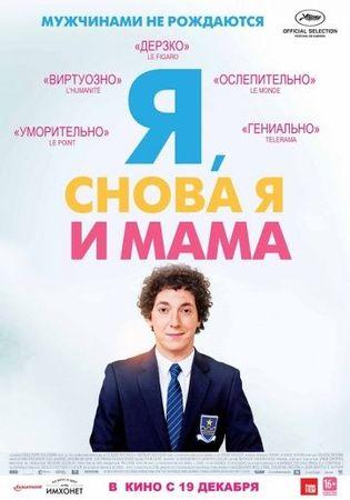 Я, снова я и мама (2013)