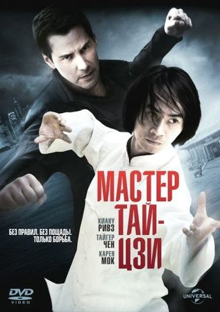 Мастер тай-цзи (2013)