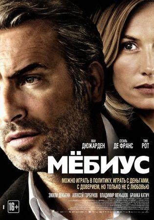 Мёбиус (2013)