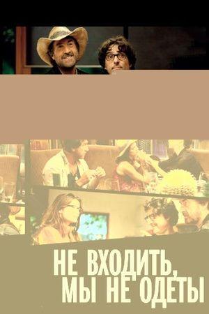 Не входить, мы не одеты (2012)