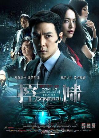 Контроль (2013)