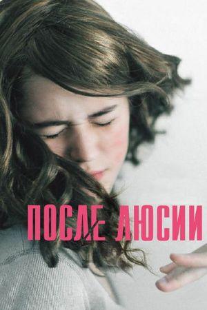 После Люсии (2012)