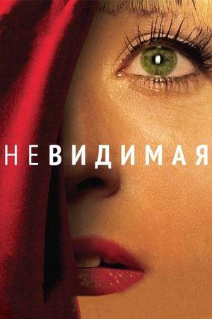 Невидимая (2011)