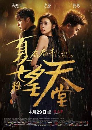 Сладкие шестнадцать (2016)