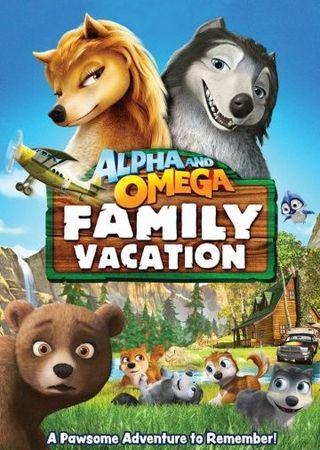 Альфа и Омега 5: Семейные каникулы (2014)
