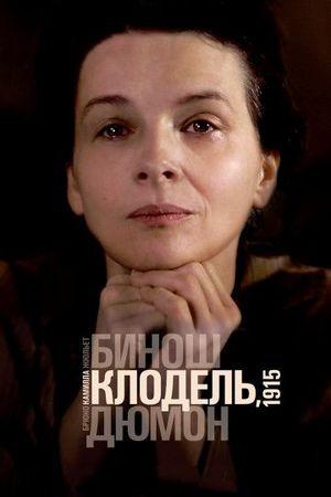 Камилла Клодель, 1915 (2013)