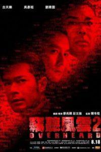 Подслушанное 2 (2011)