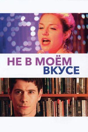 Не в моём вкусе (2013)