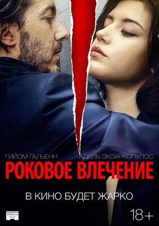 Роковое влечение (2015)