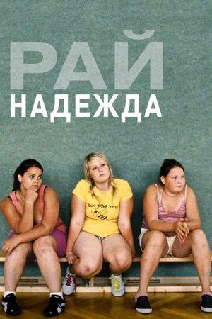 Рай: Надежда (2012)