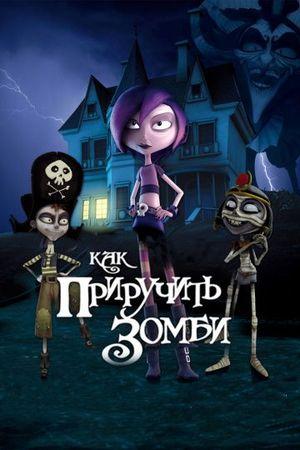 Как приручить зомби (2011)