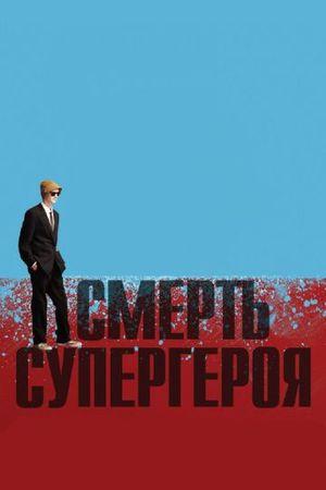 Смерть супергероя (2011)