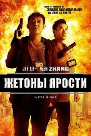 Жетоны ярости (2013)