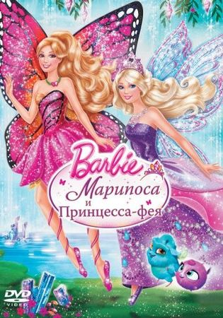 Barbie: Марипоса и Принцесса-фея (2013)