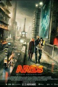 Арес (2016)